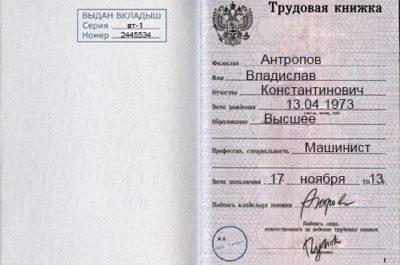 Изображение - Порядок оформления льгот на коммунальные услуги различными категориями граждан, необходимые документ trudovuyu_knizhku_1_04084930-400x265